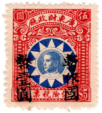 (I.B) China Revenue : Nationalist General Duty $5 (overprint)
