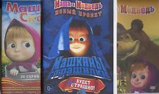 3DVD Masha and the Bear / Masha i medved 91 episodes  Russian LANGUAGE ONLY