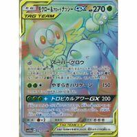 Pokemon Card Japanese - Rowlet & Alolan Exeggutor GX HR 063/054 SM10b - MINT