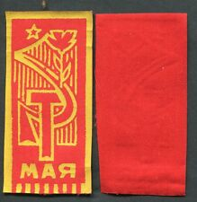 Soviet Union Small Mini Flag May 1 Day Labor Int'l Red Banner Bookmark Unknown