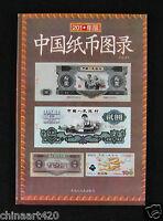 Catalog of  China Banknotes (1948-2005)