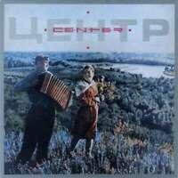 Центр = Center* - Center = Центр (LP, Album) Vinyl Schallplatte - 38878