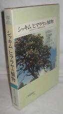 SPRING FLORA OF SIKKIM HIMALAYA 1963 DJ/SLIPCASE JAPAN BOTANY JAPANESE 8/15