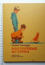Russische Bücher  Russian Book Р. Погодин Кирпичные острова. рассказы 1980 126ст