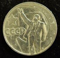 1967 USSR RUSSIA ONE RUBLE LENIN COIN - HIGH GRADE AU