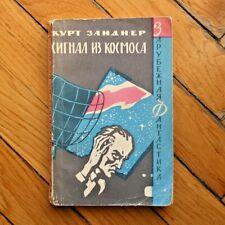 Kurt Zander. Signal From Space. RUSSIAN Sci-Fi BOOK. 1965