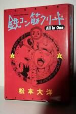 TEKKON KINKREET ALL IN ONE Comic TAIYO MATSUMOTO USATO BUONO ED JAP TN1 50027