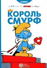 In Ukrainian book Graphic novel - King Smurf - by Peyo / Пейо - Король Смурф