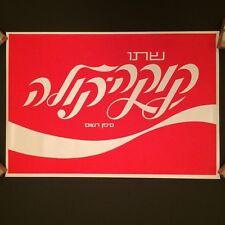 """Vintage Herbert Weininger Hebrew Coca Cola Silkscreen Poster - 26 1/4"""" x 18"""""""