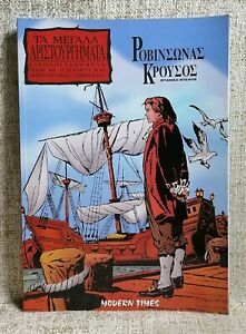 "Classics Illustrated "" Robinson Crusoe "" Greek Language 2000 MODERN TIMES"