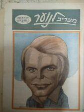 Starsky & Hutch 2 on MAARIV LANOAR Magazine COVER 1978 israel
