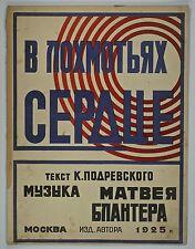 """Matveï BLANTER. """"V LOKHMOTIAKH SERDTSE"""" Sheet music. 1925. Avant Garde cover."""