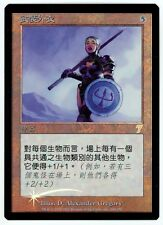 ***1x FOIL Chinese Coat of Arms*** MTG Seventh Edition 7th -Kid Icarus-