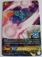 Carte Dragon Ball Z DBZ IC Carddass Part SP #PB-22 Promo BANDAI 2016