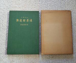 1956 Illustrated Kodokan Judo Explanation Jigoro Kano