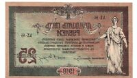 Vintage UNC Banknote Russia (South) 1918 25 Rubley Ruble Pick S412a US Seller