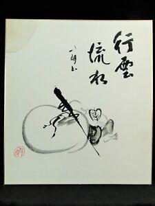 """HACHIRO KANNO (1944) PEINTURE A L'ENCRE DE CHINE """"HOTEI & PÊCHE"""" DATEE 1979"""