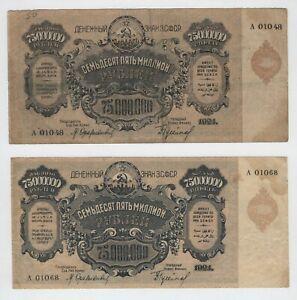 2 notes 75.000.000 rubles Federation of Transcaucasia 1923 P: S635a & b [AH731]