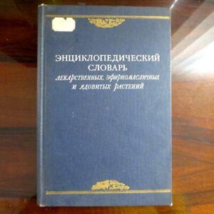 51 Энциклопедический_ Лекарственных.. Ядовитых Растений MEDICINAL PLANTS Russian