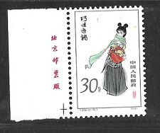 "PR CHINA 1981 T69(12-10) ""Dream of Red Mansions 12 Beauties of Jinling"" MNH O.G."