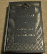 The Insulted and Humiliated Dostoyevsky Униженные и оскорбленные Достоевский NEW