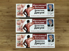 Valentin Dikul massage Balm 3 x 50 ml Массажный бальзам Валентина Дикуля