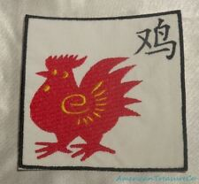 Embroidered Chinese Zodiac Astrology Horoscope Year of Rooster Patch Iron On USA