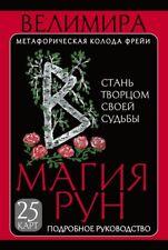New Modern Cards Deck Magic runes Russian Tarot 25 Folklore Souvenir Velimira