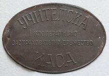 Antique Bulgarian Royal Tin Plate - Cooperative Insurance Company - 1940's