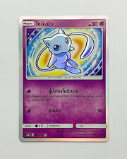 Shining Mew - Pokemon Card #67 - Shiny Holo Legends Rare - Mint Pack Fresh