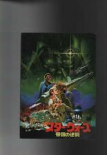 a2032 Star Wars the Empire Strikes Back Japanese Movie Pamphlet Program Japan