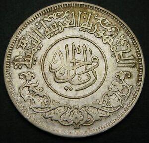 YEMEN ARAB REPUBLIC 1 Riyal AH 1382-1963 - Silver - VF - 1657