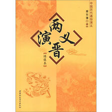 Jin Romance of China's ancient Kingdoms (Illustrated version) 两晋演义-中国历代通俗演义/绣像本
