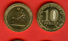 RUSSIA - 10 rubles issue 2013 - 70th ANNIVERSARY BATTLE STALINGRAD - UNC