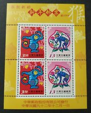 Taiwan 2003 2004 Zodiac Lunar New Year Monkey Miniature Sheet Stamps 台湾生肖猴年小全张邮票