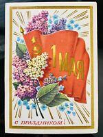 VINTAGE USSR SOVIET PROPAGANDA POSTCARD. UNPOSTED 1975 CCCP RUSSIA MAY 1st