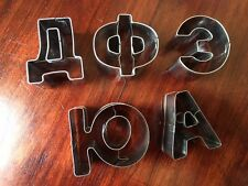 Russian Cyrillic Alphabet Baking Cookie Fondant Cake Cutter Form Metal SMALL