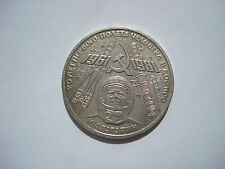 Russian USSR Soviet Collection coin 1 Ruble 1981 GAGARIN Rubel Roubles RARE