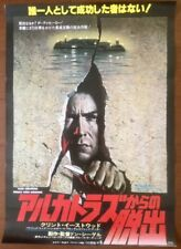 ESCAPE FROM ALCATRAZ Original B2 Japanese poster starring Cllint Eastwood (1979)