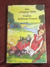 1993 Anya In Wonderland Nabokov Translation + Uncle Remus Tales Russian Book