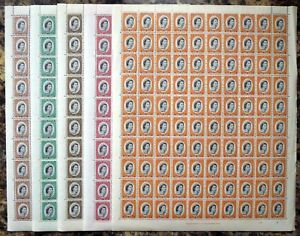 GRENADA 1953 - 5 Values in Complete Sheets of 100 Cat £160+ DH49