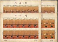 China 2012-19 The Silk Road Special Stamp 4V Full S/S 絲綢之路