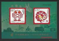 CHINA 2016-4 特供版 Special S/S 120th Chinese Postal Service Stamps 中國郵政120年