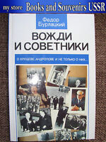 1990 Book USSR history, Khrushchev, Andropov, Leaders of the USSR (lot 812)