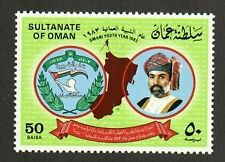 Oman Stamp - Youth Year Stamp - NH