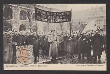 RUSSIA 1917, Postcard, Funeral of the victims of the revolution