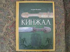 Russian Imperial Caucasus  Kinjal Book