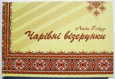 Ukrainian Embroidery Adorable patterns Folk Traditional Ornament Album vol 1