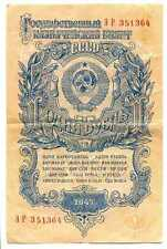 Russia USSR State Treasury Note 1 Ruble 1947 VF (AA-YAYA)