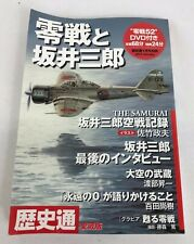 Japanese Subaru Sakai & Zero Fighter Book
